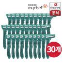 TOUCH3 면도기 3Px10개(30개) 3중날/회전식