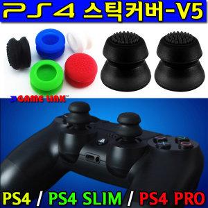 플스4 /PS4 SLIM /PS4 PRO 스틱커버V5  /스틱커버모음