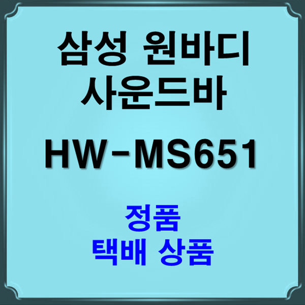 판다전자-삼성 HW-MS651 원바디 사운드바 3Ch 정품