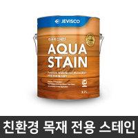 스테인 - 아쿠아우드 3.7리터 -수성스테인/목재페인트