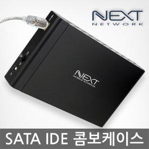 NEXT-350Combo IDE SATA HDD 3.5인치 외장하드케이스