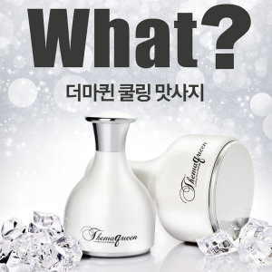 더마퀸 얼굴/바디/피부관리기 마사지기 룰러 마사지볼