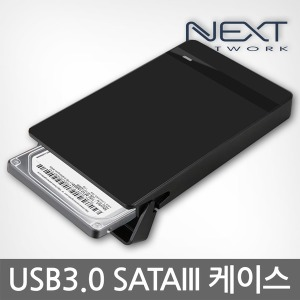 NEXT-525U3 USB 3.0 SATA HDD 외장하드케이스 2.5인치