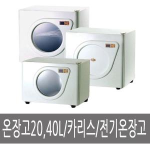 온장고/디지털고급형/창문형/전기온장고/20L 40L
