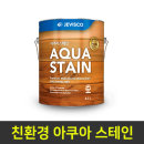 아쿠아우드스테인 3.7L -수성스테인/목재페인트