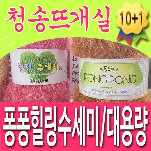 퐁퐁수세미 힐링 10+1 대용량수세미 뜨개실 수세미실
