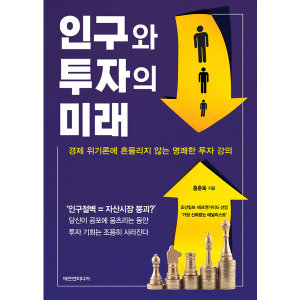 인구와 투자의 미래  에프엔미디어   홍춘욱  경제 위기론에 흔들리지 않는 명쾌한 투
