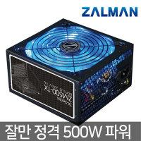 잘만 ZM500-TX 80Plus 230V EU 500W 정격파워서플라이