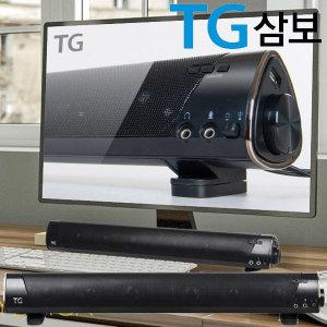 TG삼보 사운드바 스피커 TG-SB9000U USB 컴퓨터 PC