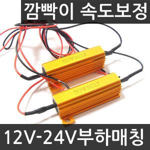 부하매칭 저항 LED캔슬러 깜빡이 속도보정 12V 24V