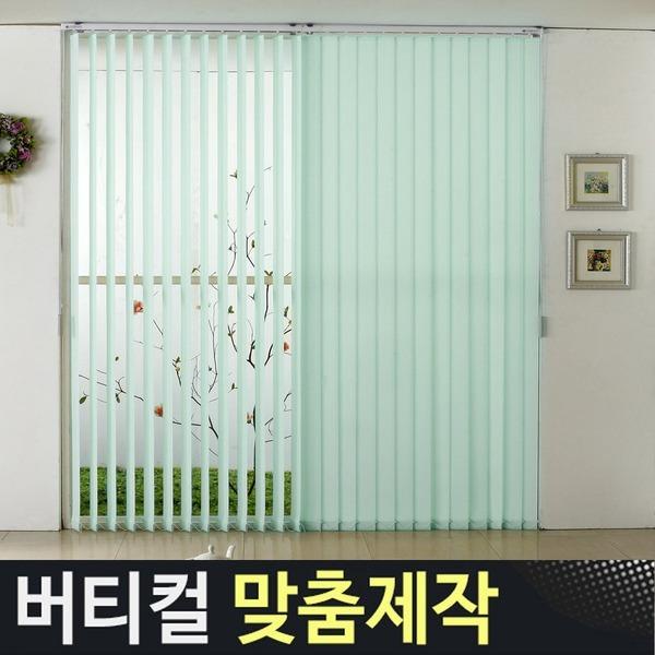 버티칼 맞춤제작/블라인드/롤스크린/브라인드/버티컬
