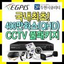 이지피스QHD 400만 가정용 CCTV 감시카메라 설치세트
