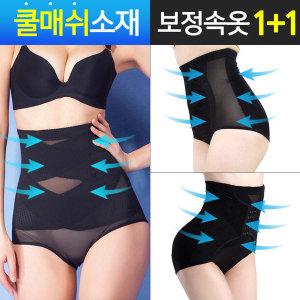 (무료배송1+1)보정 속옷/니퍼/복대/거들/쉐이퍼/똥배