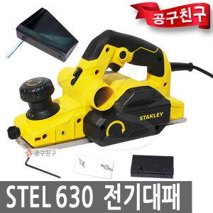 스탠리 STEL630 전기대패 3인치 750W (82mm)전동대패