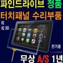 파인드라이브 7인치 터치스크린 파인드라이브터치패널