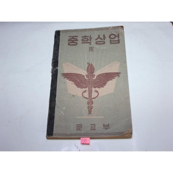 AGB / 589 .7080추억의 교과서 / 4287년 중학상업 3 /1954년 중학교교과서