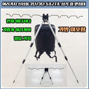 신제품 주닉스 다양한 삼각 릴낚시 받침대 민물/바다