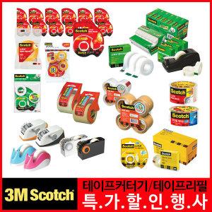 3M 커터기 테이프 best 모음전/원터치/디스펜서/리필