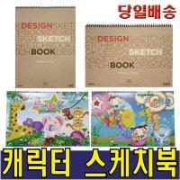 전문가용 스케치북 캐릭터스케치북 4절 8절 5절