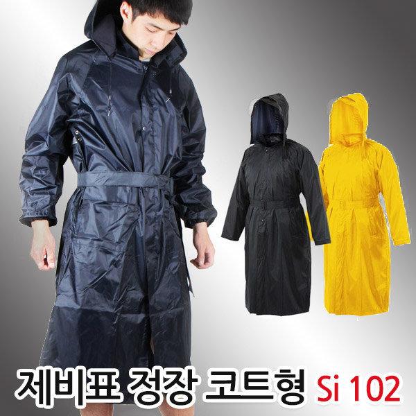 F557- 제비표우의 si102 코트형 비옷 우의 우비 우산