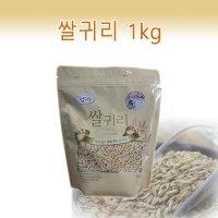 참귀리 쌀귀리 1kg/귀리쌀/귀리/잡곡