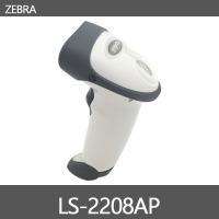지브라 LS-2208 AP 저가형 바코드스캐너 ls2208
