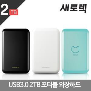새로텍 WIZ-2510U3 USB3.0 2TB  포터블 외장하드