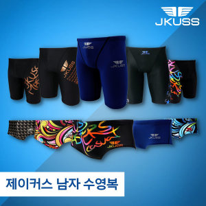 남자 수영복 모음 / 5부 / 숏사각 / 사은품 증정