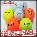 볼빅 컬러볼 흰공 업계최고A급분류 94로스트볼