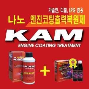 나노KAM500ml + 엔진케어1병/초정밀 엔진코팅복원제