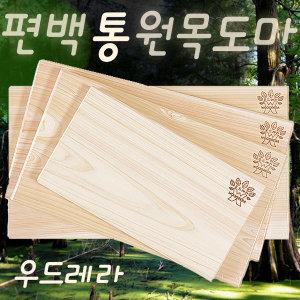 편백 나무 편백나무 도마 향균 통 원목 주방용품 위생