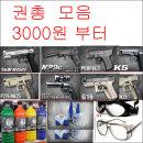 비비탄총 모음/3000부터/아카데미/권총/총