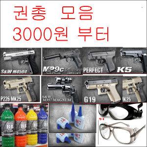비비탄총 모음 3000부터 권총 총 스코프