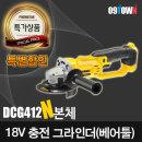 디월트 DCG412N 본체 충전그라인더 18V 5인치 베어툴