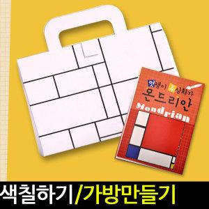 몬드리안가방+미니북/색칠놀이/꾸미기활동/종이가방