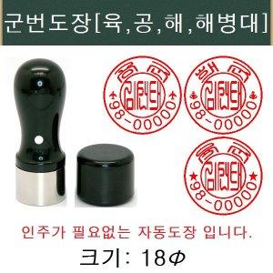 군번도장 군인도장 만년스탬프 도장 18mm