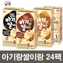 남양 아기랑쌀이랑 퀴노아오트 흑미 오곡 24팩/유아식