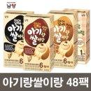 남양 아기랑쌀이랑 퀴노아오트 흑미 오곡 48팩/유아식