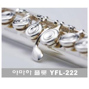 야마하 플룻 YFL222 보면대증정...