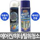 에어컨/히터/청소/크리너/탈취제/먼지제거제/차량용
