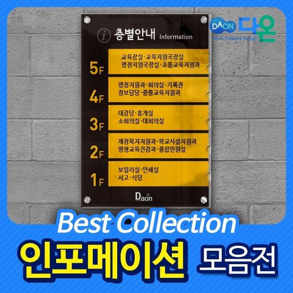 다온/인포메이션/표찰/안내판/학교/병원/호실/아크릴