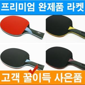 프리미엄 탁구라켓 모음-고급 쉐이크 펜홀더 특별선물