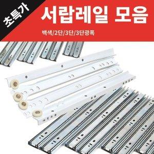 서랍 슬라이딩 레일/백색 일반 철 레일/볼레일/부품