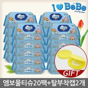 여름맞이 사은품증정 아이러브베베 엠보 80매 20팩