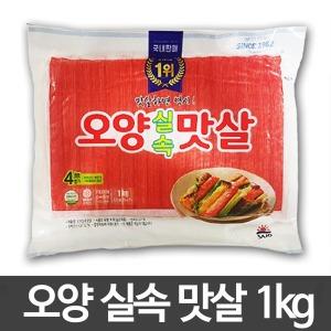 오양 실속 맛살 1kg/오양맛살/김밥재료/간식