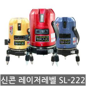 신영측기 신콘 레이저레벨 SL-222 SL-222P SL-222H