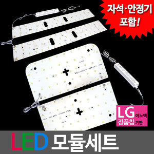 LED모듈 LED방등 LED거실등 LED주방등 LED등 LED조명