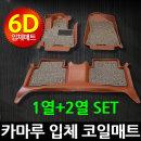 6D 입체 가죽 매트 카매트 차량용 바닥 카시트 발매트