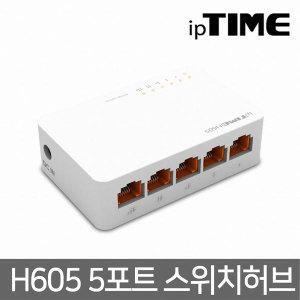 EFM ipTIME H605 5포트 스위치허브 스위칭허브
