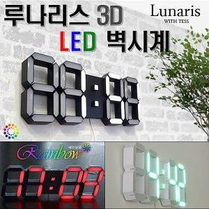 루나리스 3D LED 벽시계/사은품증정행사